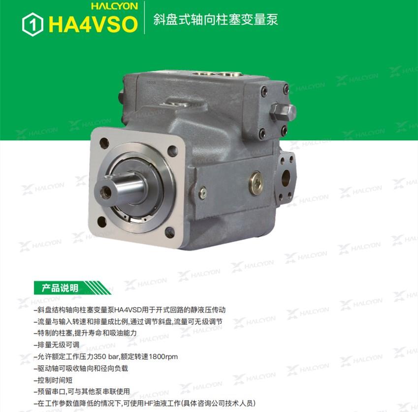HA4VSO斜盘式轴向柱塞变量泵