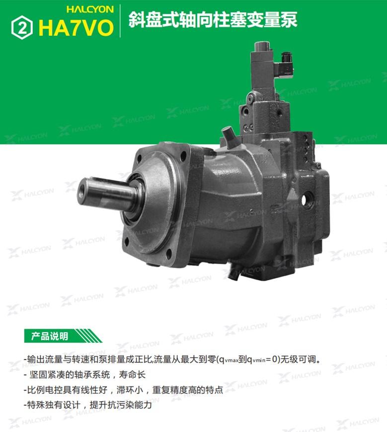 HA7VO斜盘式轴向柱塞变量泵