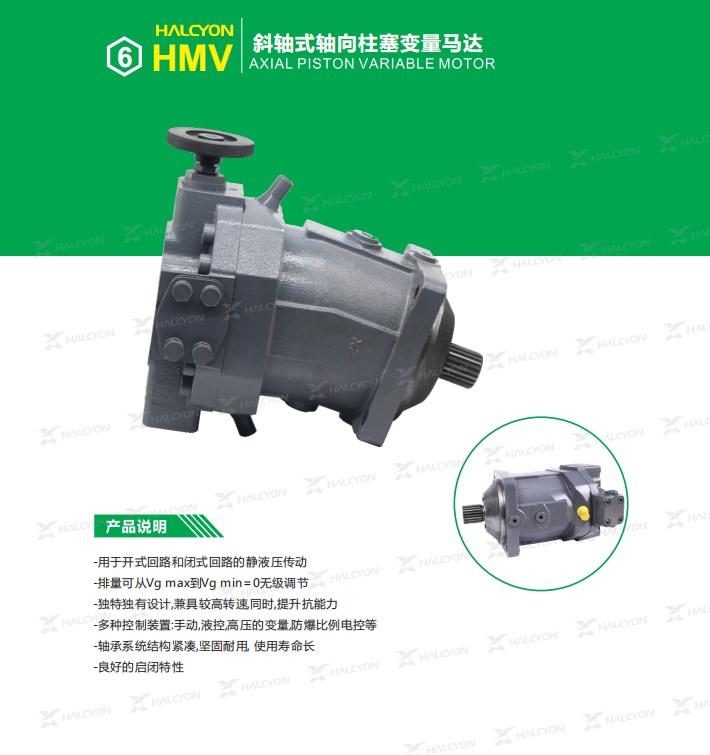 HMV斜轴式轴向柱塞变量马达