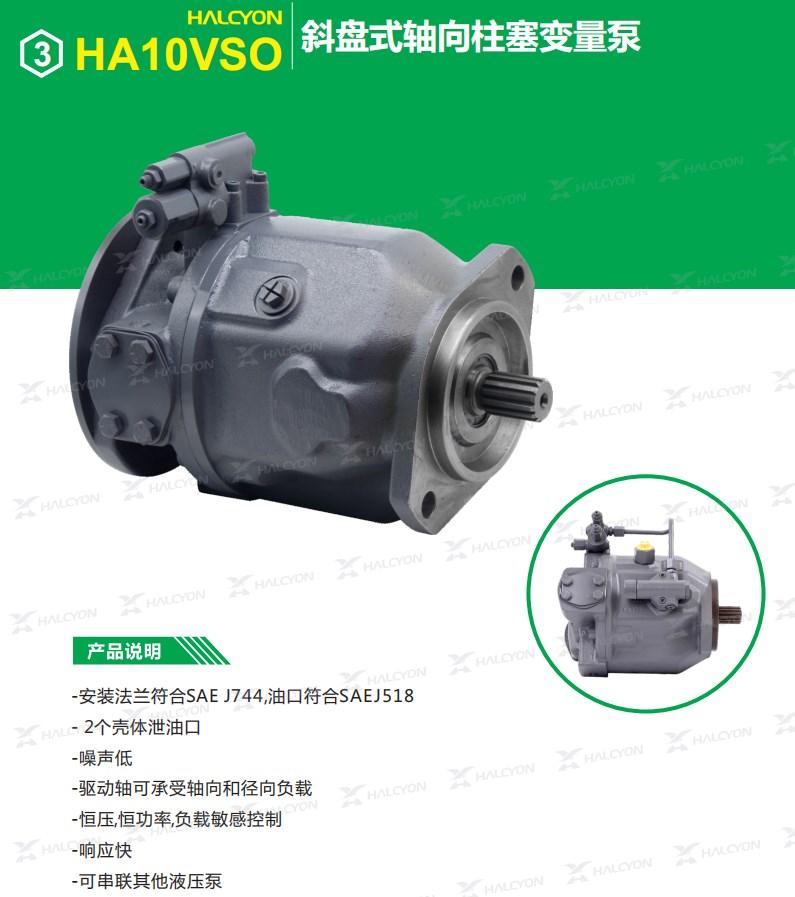 HA10VSO斜盘式轴向柱塞变量泵